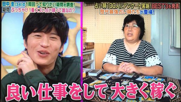 日本テレビ「1周回って知らない話」に出演!