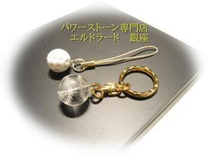 幸運をもたらす☆野球ボール水晶ストラップ